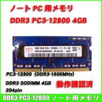 全て動作確認済! DDR3 ノートPC用メモリです  ・規格…PC3-12800(DDR3-1600...