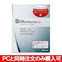 文章、表計算ソフトの定番。windows7でも使えます。 ●収録ソフト:Word 2007、Exce...
