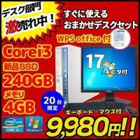 ■中古パソコン 保証3ヵ月 ■13:00までのご注文は即日発送(土日除く)  Core2Duo 2....