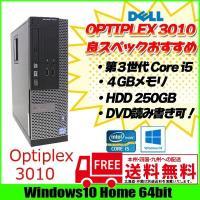 ■中古パソコン 保証3ヵ月 ■13:00までのご注文は即日発送(土日除く)  Corei5 3450...