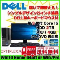 ■中古パソコン 保証3ヵ月 ■13:00までのご注文は即日発送(土日除く)  Corei5 3470...