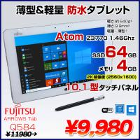 富士通 ARROWS Tab Q584 中古 防水 タブレット Win10 2K [Atom Z3795 4GB 64GB 無線 BT カメラ 10.1..