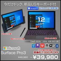 Microsoft Surface Pro3 中古 選べるカラー office Win10Pro [core i5 4300U 1.9Ghz 4GB SSD128GB 無..