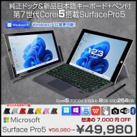 Microsoft Surface Pro5 中古 カラー変可 タブレット office Win10 [core i5 7300U 8GB 256GB カメラ..