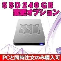 SSDにすることで大幅スピードアップ! パソコンと同時購入いただければ、既存のHDDから換装して出荷...