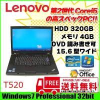 ■中古パソコン 保証3ヵ月 ■13:00までのご注文は即日発送(土日除く) 本体型番 : Lenov...