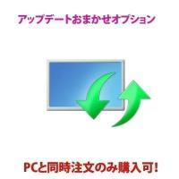 アップデートおまかせパック  ・Windows updateを行った上で発送します。 ・IE8など古...