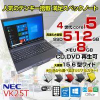 ■中古パソコン 保証3ヵ月 ■13:00までのご注文は即日発送(土日除く)   メーカー:NEC 型...