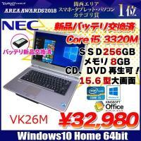NEC VK26M  中古 ノートパソコン 新品バッテリに交換済! Office Win10  高速SSD  [corei5 .560M 2.6GHz 4G SSD128GB ROM 無線 15.6型 ] :アウトレット