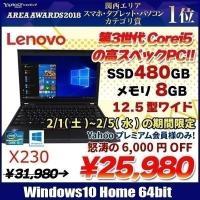 ■中古パソコン 保証3ヵ月 ■13:00までのご注文は即日発送(土日除く) lenovoのB5ノート...
