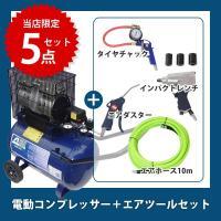 ●オイル交換不要のオイルフリータイプ  WHATNOT/エアーコンプレッサー/静音/ハイパワー/ハイ...