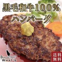 人気の松阪牛100%プレミアムハンバーグをギフトとして使う前に贈り主様ご自身で味わってみたい。 そん...