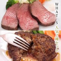 WHAT'S人気商品の松阪牛100%プレミアムハンバーグと松阪牛ローストビーフのギフトセットです。 ...