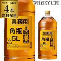 送料無料 ケース4本入 サントリー 角瓶5L 5000ml×4本 業務用 ウイスキー ウィスキー whisky 虎S japanese whisky