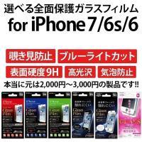 ■対応端末 iPhone7 iPhone6s iPhone6  ■製品内容 液晶保護ガラス×1、アル...