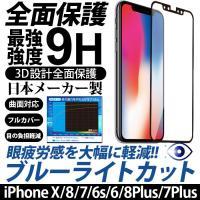 ■対応端末 iPhone8 iPhone7 iPhone6s iPhone6  ■製品内容 液晶保護...