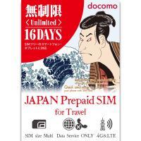 プリペイドsim 日本 無制限 docomo プリペイドsimカード simカード プリペイド sim card 無制限 16日 マルチカットsim MicroSIM NanoSIM ドコモ