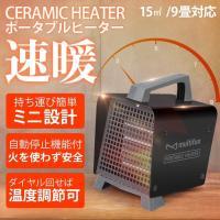 セラミック加熱式で火を使わずに暖めるので、空気を汚さず安全。換気の手間も少なくて済みます。  軽くて...