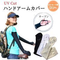 ハンドアームカバー MLサイズ UVカット UV アームカバー ハンドカバー 手袋 手 腕 手の甲 紫外線対策グッズ 白 黒 送料無料 White Beauty