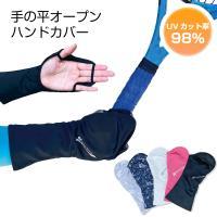 手の甲の日焼け防止 UVカット素材で紫外線ブロック 手の平オープンなので、手袋のように滑りません! ...
