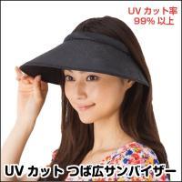 UVカットサンバイザー おしゃれ つば広タイプ 黒 バラ柄 ばら クリップザイザー UVカット 帽子...