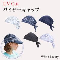 UVカット バイザーキャップ UV 髪 頭 頭皮 紫外線対策 サンバイザー 帽子 キャップ 熱中症 テニス おしゃれ レディース 送料無料 White Beauty