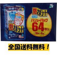 熱さまシート 大人用 16枚×4個(64枚) 風邪 発熱 高熱 熱中症 小林製薬 冷却シート 送料無料!