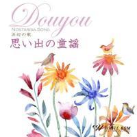 BGM CD 著作権フリー 店内 音楽 <名曲>思い出の童謡 -浜辺の歌-(4022) whitebgm