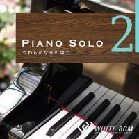 BGM CD 著作権フリー 店内 音楽 ピアノソロ2 -やわらかな光の中で-(4035)|whitebgm