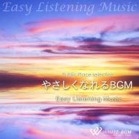 BGM CD ヒーリング 著作権フリー 店内 音楽 やさしくなれるBGM -イージーリスニング-(4039)|whitebgm