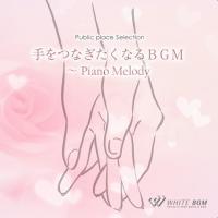 BGM CD ヒーリング 著作権フリー 店内 音楽 手をつなぎたくなるBGM -Piano Melody-(4057)|whitebgm