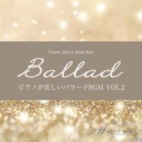 BGM CD ヒーリング 著作権フリー 店内 音楽 ピアノが美しいバラードBGM vol.2(4074)|whitebgm