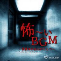 BGM CD イベント 著作権フリー 店内 音楽 怖ーいBGM -真夜中のおんがくしつ-(4077) whitebgm