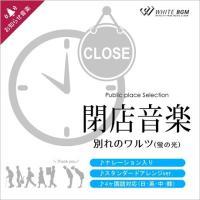 BGM CD 著作権フリー 店内 音楽 閉店音楽 別れのワルツ(蛍の光)/ナレーション4ヶ国語対応版|whitebgm