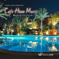 BGM CD EDM 著作権フリー 店内 音楽 カフェハウスミュージック -極上のチルアウトタイムを...-(4102)|whitebgm