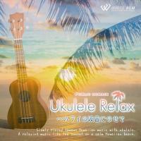 BGM CD 著作権フリー 店内 音楽 ウクレレリラックス - 〜ハワイの波音にのせて -(4118)|whitebgm
