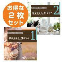 BGM CD 著作権フリー 店内 音楽 ボサノバ2枚セットA ボサノバ1/ボサノバ2(set50001) whitebgm