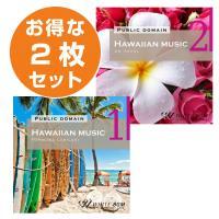 BGM CD ヒーリング 著作権フリー 店内 音楽 ハワイアン2枚セット Hawaiian music 1/Hawaiian music 2 (set50016)|whitebgm