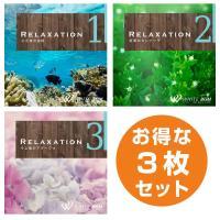BGM CD ヒーリング 著作権フリー 店内 音楽 リラクゼーション3枚セット リラクゼーション1・2・3(set50017)|whitebgm