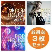 BGM CD 著作権フリー 店内 音楽 ポップハウス3枚セット POP HOUSE vol.1・2・3(set50021) whitebgm