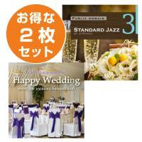 BGM CD 著作権フリー 店内 音楽 ウェディング2枚セット ハッピーウェディング/スタンダードジャズ 3(set50039)|whitebgm