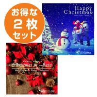 BGM CD 著作権フリー 店内 音楽 クリスマス2枚セット ハッピークリスマス/クリスマスinジャズ (set50056)|whitebgm