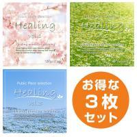 BGM CD ヒーリング 著作権フリー 店内 音楽 ヒーリング‐Healing music for relaxing‐3枚セット ヒーリング1・2・3(set50057)|whitebgm