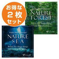 BGM CD 著作権フリー 店内 音楽 ネイチャー2枚セット ネイチャーフォレスト/ネイチャーシー(set50078) whitebgm