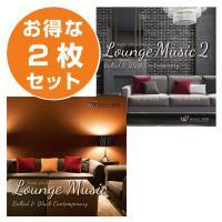 BGM CD 著作権フリー 店内 音楽 ラウンジミュージック2枚セット ラウンジミュージック/ラウンジミュージック2(set50088) whitebgm
