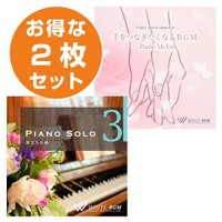 BGM CD 著作権フリー 店内 音楽 ぬくもり2枚セット 手をつなぎたくなるBGM/ピアノソロ3(set50099)|whitebgm
