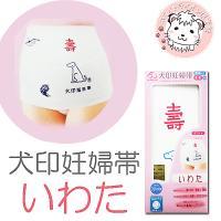 【犬印妊婦帯「いわた」】お肌にやさしい綿100%、無蛍光「晒」使用です。個人差のあるおなかに、無理な...