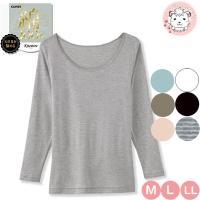 『Kitemiru』シリーズ。綿100%の柔らか8分袖インナーです。サラッとした綿の肌ざわりが快適で...