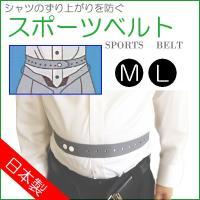 ゆうパケットなら送料無料!!紳士用スポーツベルト。しっかり留まるダブルボタン!気になるシャツのずり上...