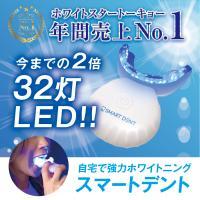 スマートデント<一般医療機器>[ホワイトニング 歯 LEDライト マウスピース 自宅 強力32灯式 おす..